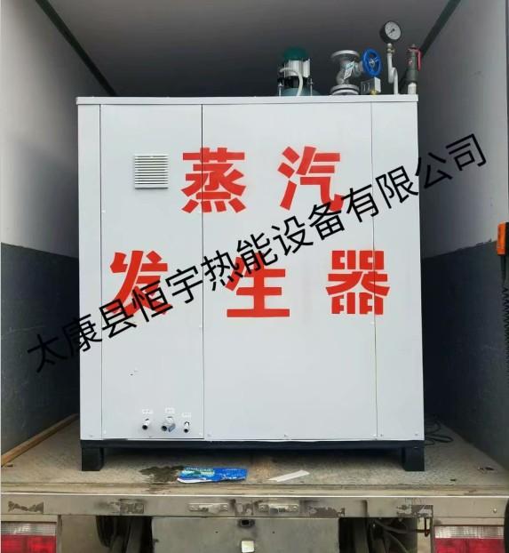 发往石jia庄免jian检zheng发量200公斤燃qizheng汽发生器