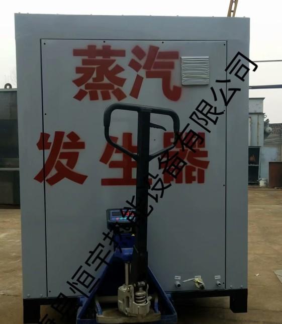 发往山东qing岛zheng发量150公斤燃qizheng汽发生器