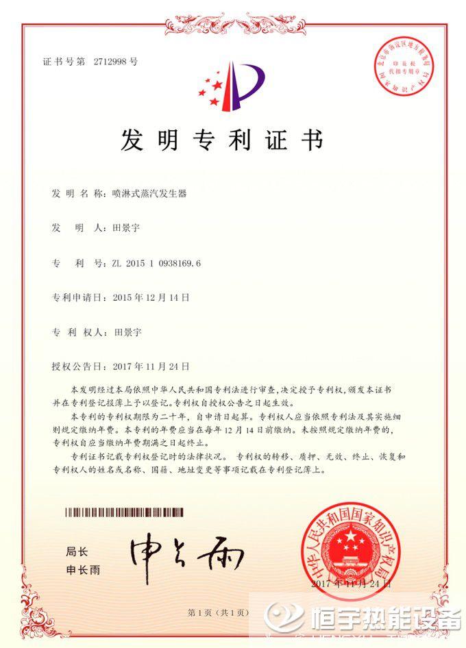 shibo网站app喷淋式蒸汽发生器发明专利zheng书