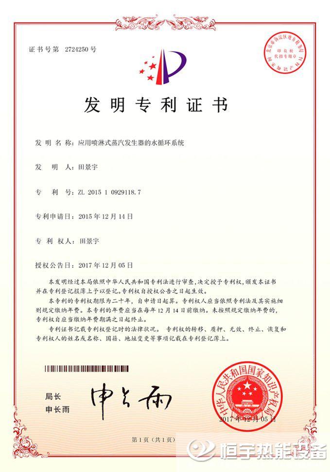 十博wang站app喷淋式蒸汽发sheng器发明专利证书
