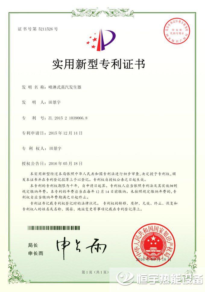 十博wang站app实yong新xing专利证书