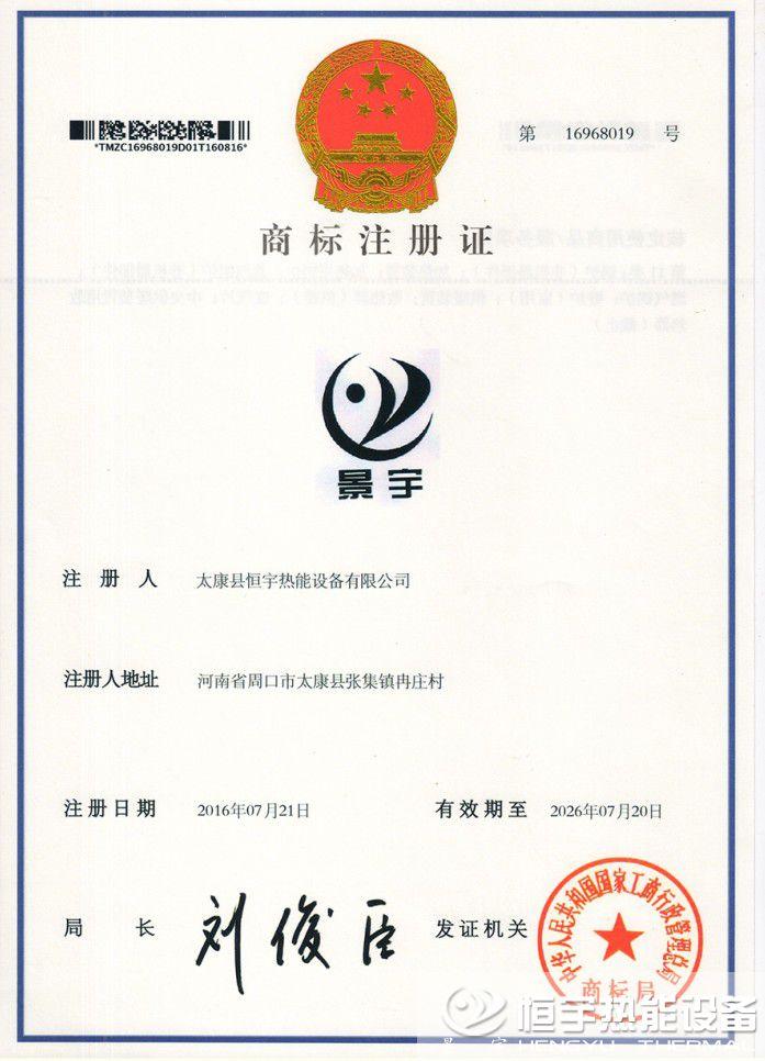 景宇商标证书