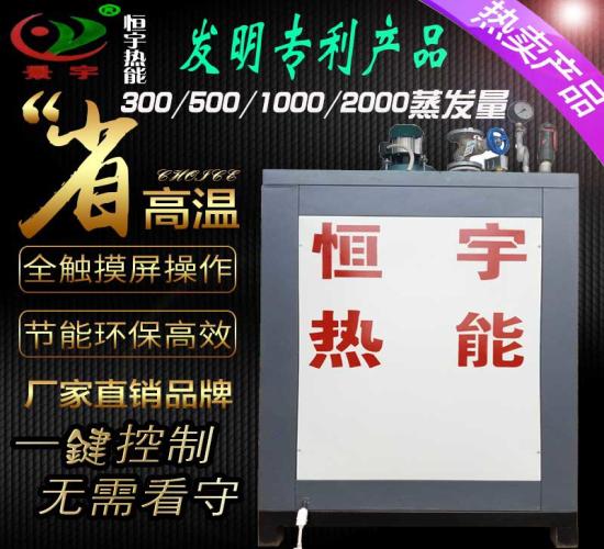 xiao型燃气蒸汽发生器