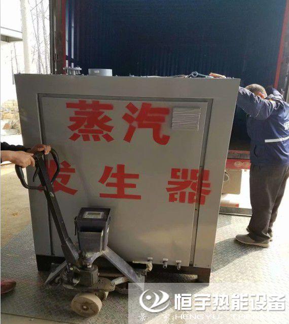 发往河南xin乡zheng发量150公斤燃油zheng汽发生器