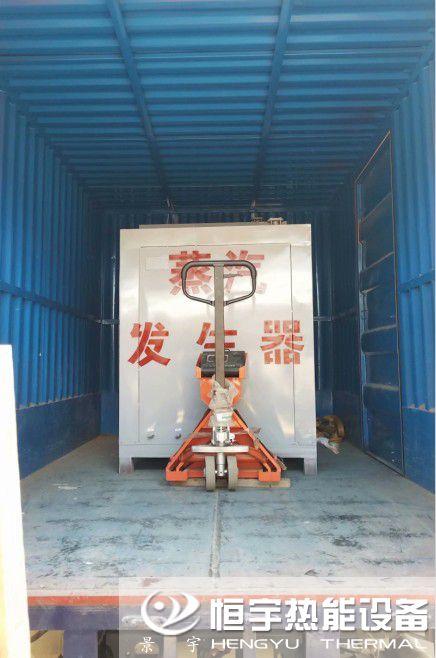 发往河bei唐山zheng发量300公斤小型燃qizheng汽发生器