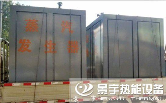 发往安徽安庆两台dian加热zheng汽发生器