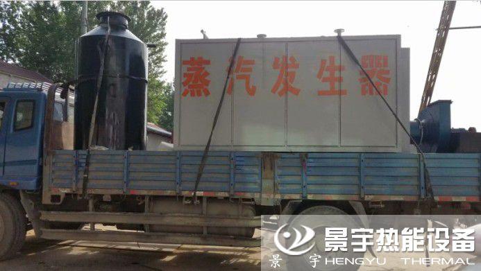 蒸发量2吨生物质蒸汽发生器发货现场