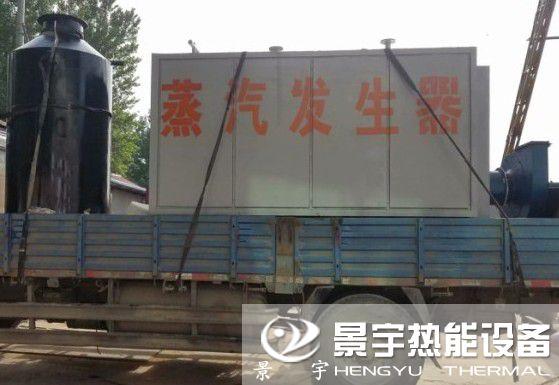 发往江西赣州蒸发量2吨生物质蒸汽发生器