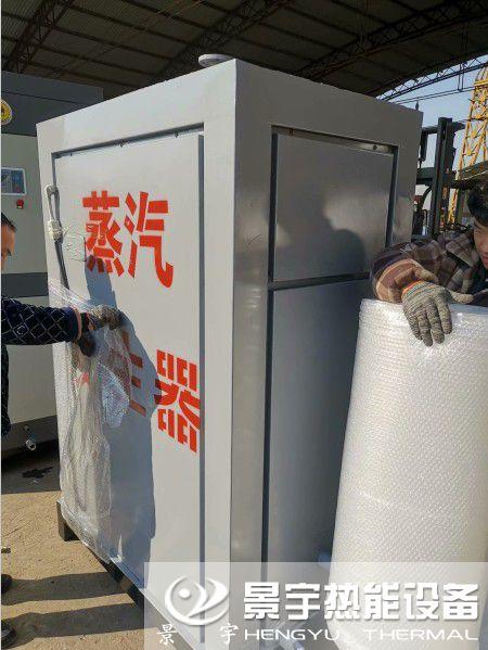 发往河bei张jia口300公斤燃qizheng汽发生器